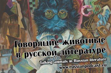 Talking animals in russian literature