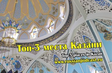 Top 3 places in Kazan