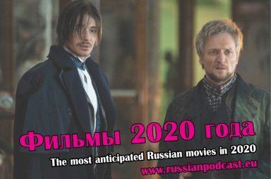 Russian movies 2020
