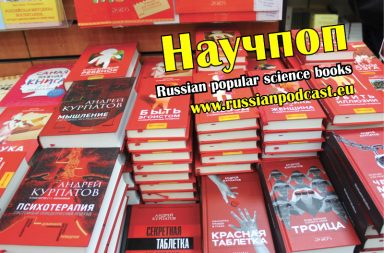 Russian popular science books