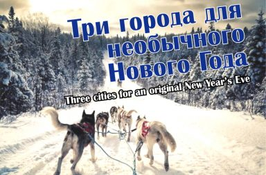 Original new year Russia