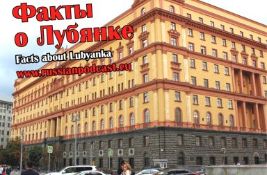 Facts about Lubyanka