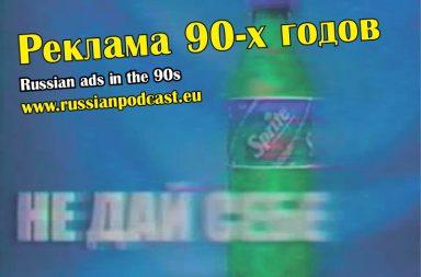 Russian ads 90s