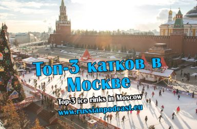 Top 3 Moscow ice rinks