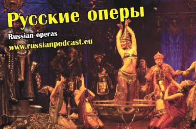 Russian operas