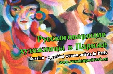 Russian women artists in paris