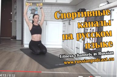 Fitness channels in Russian