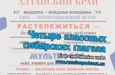 Cool Siberian verbs