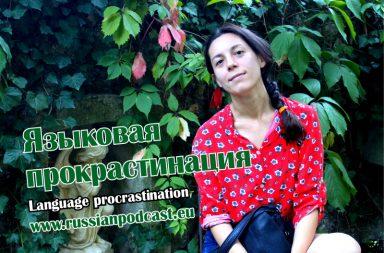 Language procrastination