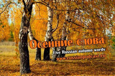 Russian autumn words