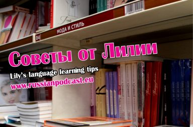 Russian language learning tips