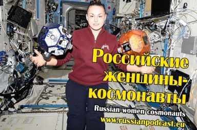 Russian women cosmonauts