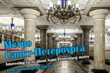 Interesting facts about Saint Petersburg metro