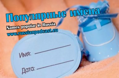 names popular in russia