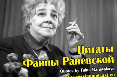 Faina Ranevskaya quotes