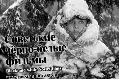 black and white soviet films