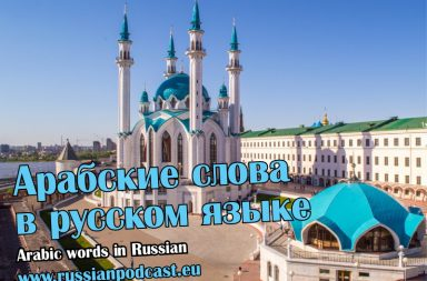 Arabic words in Russian
