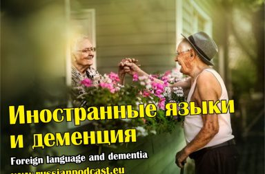 Foreign language and dementia
