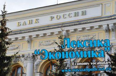 Economy vocabulary russian