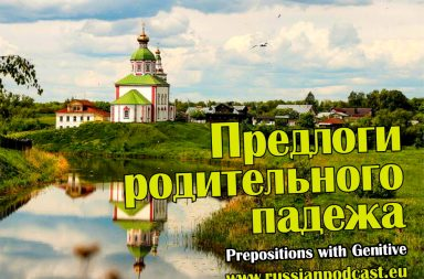 Prepositions genitive russian