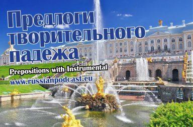 Prepositions instrumental russian