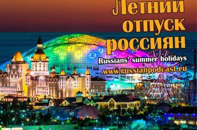 Summer holidays Russia