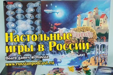 Board games in Russia