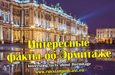 Interesting facts about Hermitage