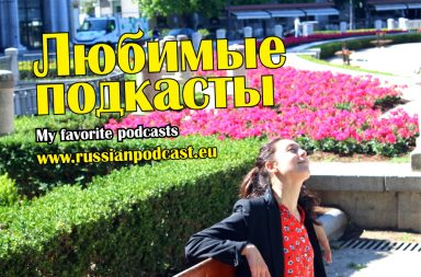 Russian Podcast Tatiana Klimova