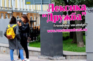 Friendship vocabulary Russian