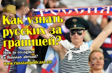 How to recognize Russians abroad