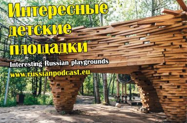 Interesting Russian playgrounds