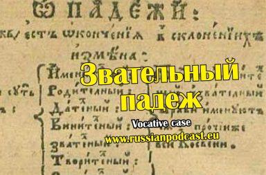 Vocative case Russian