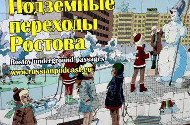 Rostov underground passages