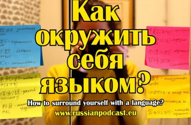 Surround yourself with language